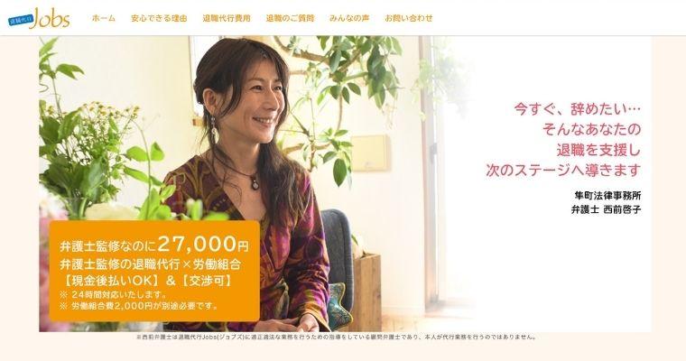 退職代行Jobs:大阪にあり顧問弁護士のカウンセリングで有名
